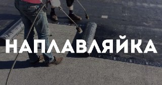 Монтаж наплавляемой кровли Воронеж цена от 313 руб.